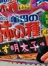 亀田の柿の種 185円(税抜)