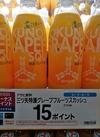 三ツ矢特濃グレープフルーツスカッシュ 78円(税抜)