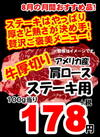 牛厚切り肩ロースステーキ用 178円(税抜)