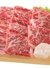 黒毛和牛肩ロース肉焼肉 680円(税抜)