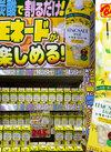 日東紅茶 レモネードベース 295円(税抜)