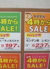 スウィーティオバナナ 197円(税抜)
