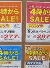 ぱりぱり春巻 277円(税抜)