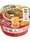 麺職人(醬油・味噌・柚子しお・担々麺) 88円(税抜)