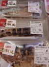 生かつおたたき 168円(税抜)