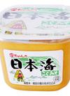 雪ちゃんみそカップ(つぶ・こし) 298円(税抜)