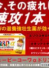 キューピーコーワαドリンク 100ml×10本 980円(税抜)