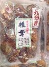 どんこ椎茸 630円(税抜)