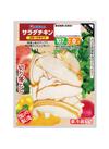 サラダチキン切り落としスモーク 158円(税抜)