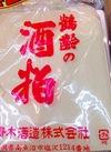 酒粕 650円(税抜)