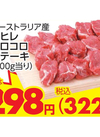 牛ヒレコロコロステーキ 298円