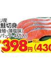 銀鮭切身(養殖・薄塩味) 398円