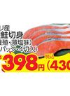 銀鮭切身(養殖・薄塩味) 398円(税抜)