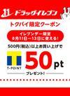 イレブンデー限定【Tポイント50ポイント】クーポン 50ポイントプレゼント