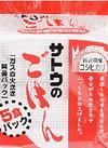 サトウのごはん新潟県産コシヒカリ 498円(税抜)