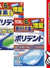 ポリデント 酵素入り/部分入れ歯用 598円(税抜)