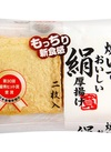 焼いておいしい絹厚揚げ(2枚入) 78円(税抜)