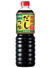 徳用だしつゆ・減塩だしつゆ 498円(税抜)