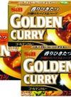 ゴールデンカレー(甘口・中辛・辛口) 158円(税抜)