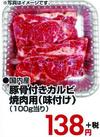 豚骨付きカルビ焼肉用(味付け) 138円(税抜)