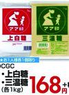 上白糖・三温糖 168円(税抜)