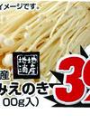 極みえのき 39円(税抜)