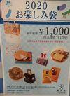 風月堂おたのしみ袋 1,000円(税抜)