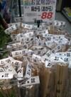 麻がら 88円(税抜)