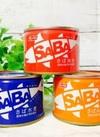 スルッとふたSABA 138円(税抜)