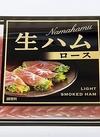 生ハムロース 258円(税抜)