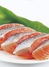 塩トラウトサーモン切身 398円(税抜)