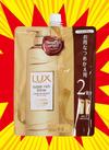 ラックス スーパーリッチシャイン ダメージリペア補修シャンプー 548円(税抜)