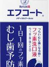 エフコート 980円(税抜)