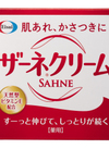 ザーネクリーム 880円(税抜)