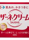 ザーネクリーム 848円(税抜)