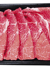 牛スライス もも肉又は肩肉 980円(税抜)