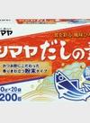 だしの素(粉末) 198円(税抜)