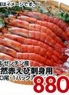 天然赤えび刺身用 880円(税抜)