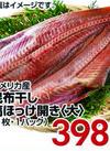 昆布干し縞ほっけ開き(大) 398円(税抜)