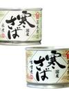 寒さば味噌煮/寒さば水煮 148円(税抜)