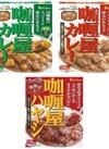 カリー屋カレー2種・カリー屋ハヤシ 69円(税抜)