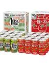 熟トマト・1日分野菜 95円(税抜)