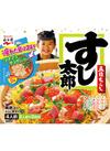 すし太郎 198円(税抜)