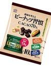 ピーナッツ習慣カカオ70% 478円(税抜)