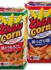 とんがりコーン(焼きとうもろこし・あっさり塩) 88円(税抜)