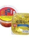 和風キムチ、プレミアム和風キムチ 238円(税抜)