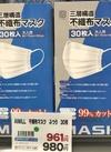 不織布マスク 980円(税抜)