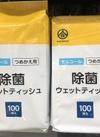 除菌アルコールウェットティッシュ 148円(税抜)