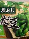食卓応援セレクト冷凍 塩あじ枝豆 158円(税抜)