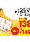 金の房バナナ(3本入) 138円